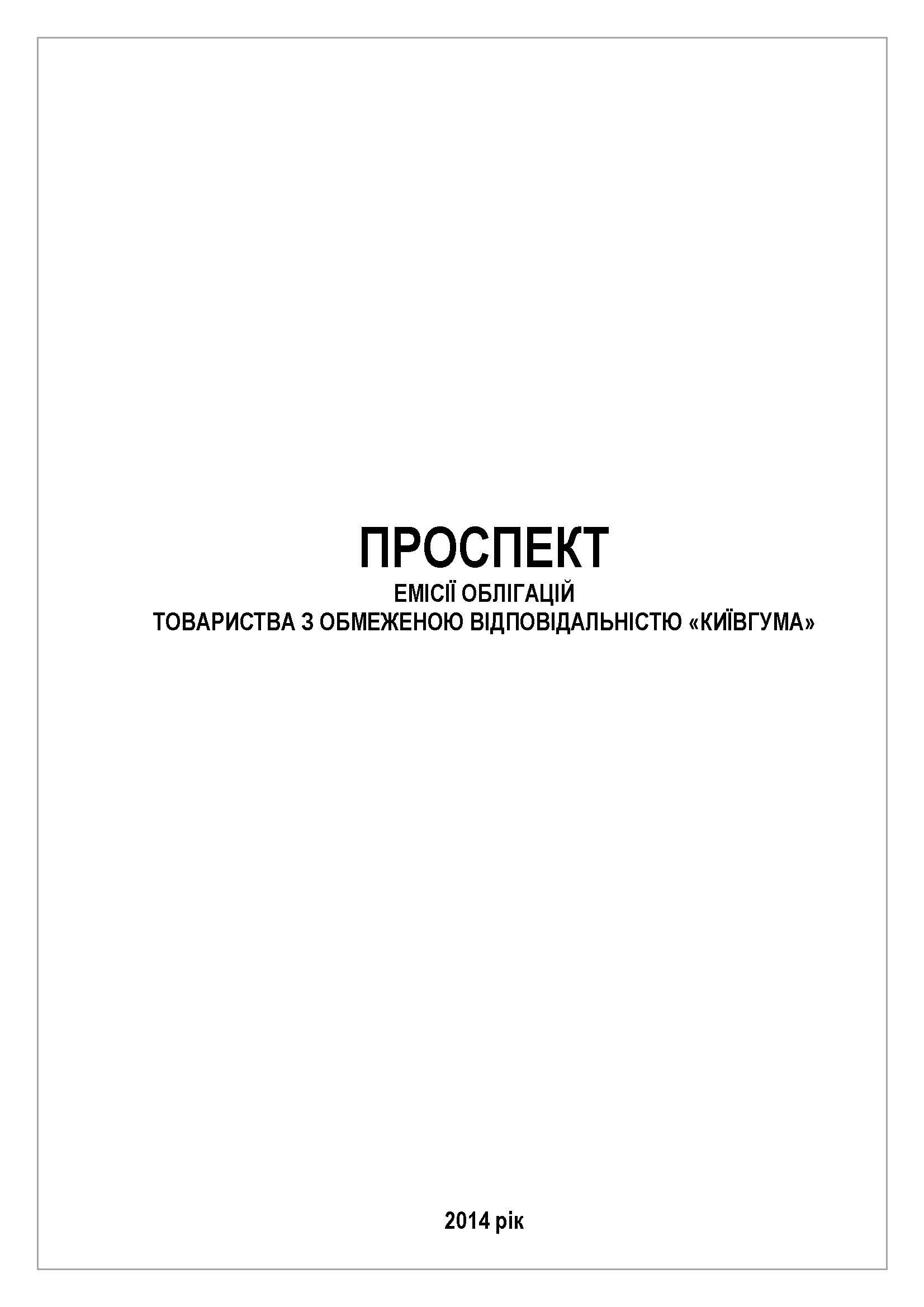 2014_ПРОСПЕКТ_ТОВ_КИЇВГУМА_Страница_01.jpg